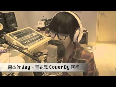 周杰倫Jay - 青花瓷 cover by 阿福