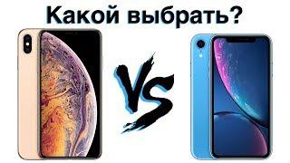 iPhone Xs или iPhone Xr — ПЕРЕПЛАЧИВАТЬ ЛИ 25к?