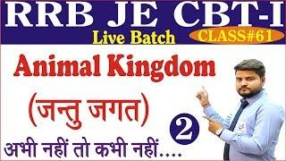 RRB-JE CBT-I | Animal Kingdom(जन्तु जगत) |Part-2| By B K Pathak Sir | Class#61