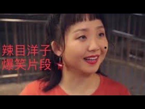 盘点辣目洋子的爆笑片段