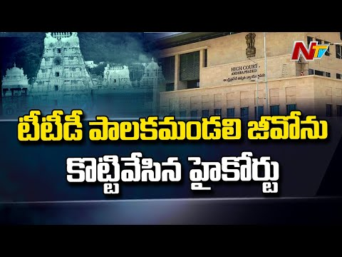 AP High Court temporarily suspended GO issued nominating special invitees to TTD Board