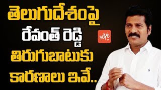 Reasons Behind Revanth Reddy Revolt Against TDP..