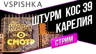 Карелия ШТУРМ - Картосмотр 39 20:30 мск!