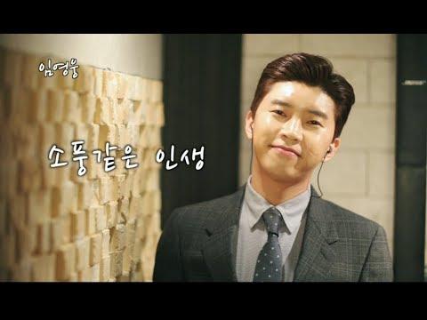 임영웅 Cover - 소풍같은 인생 (추가열)