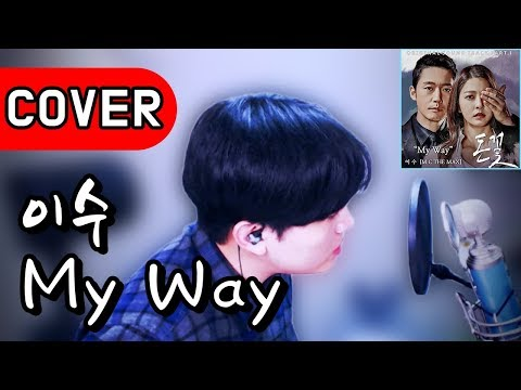 역대급 커버!! 진심 미쳤다...  이 노래가 부를 수 있는 노래였나?? M.C THE MAX(이수) - My Way 드라마 '돈꽃' OST