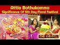 Mana Bathukamma : Significance Of 5th Day 'Attla Bathukamm..