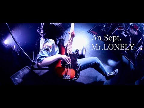 An Sept. - Mr.LONELY【Official Music Video】