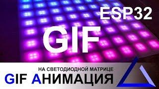 esp32 gif