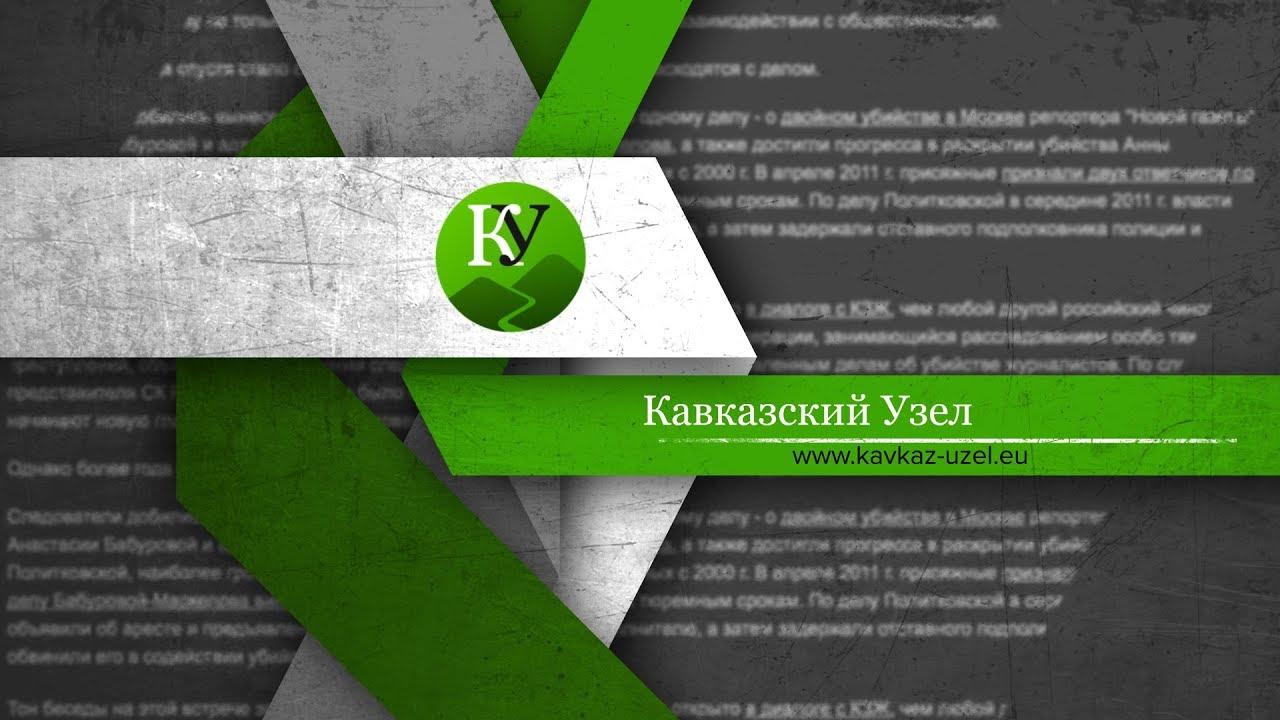 "Канал ""Кавказского Узла"" в YouTube 16+"
