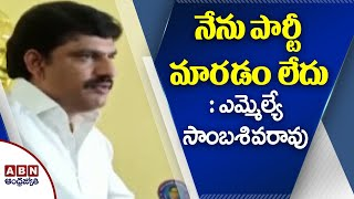 TDP MLA Yeluri Sambasiva Rao reacts on his party changing ..