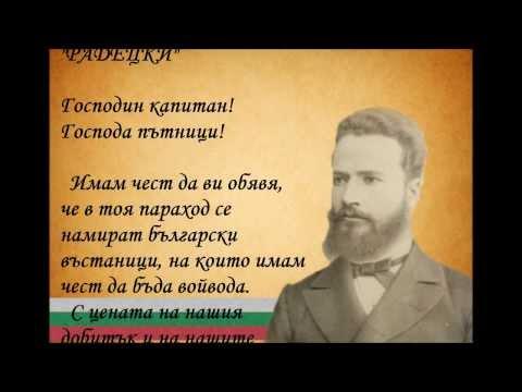 """29 Май 1876 - Четата на Христо Ботев овладява пътническия параход """"Радецки"""""""