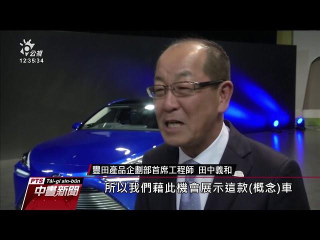日車廠配合東奧推出二代氫電車