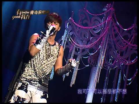 羅志祥『有我在慶功演唱會』-04不具名的悲傷 官方完整版
