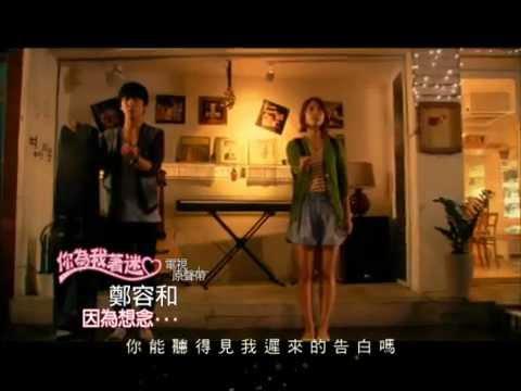 「你為我著迷」電視原聲帶 12/30浪漫發行