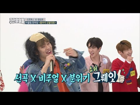 (Weekly Idol EP.326) Everybody Stand UP!! [에블바리 스탠드업!]