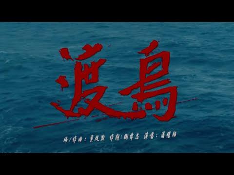 2021春節賀歲強檔《角頭-浪流連》電影片尾曲—《渡鳥》