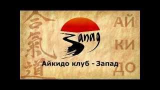 Aikido Club - Zapad