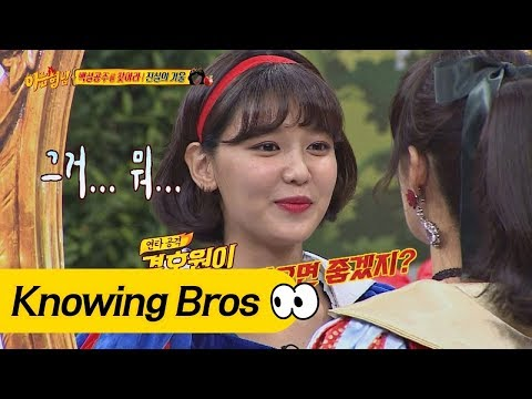 유리 공격에 말문 막힌 수영(Soo Young)이는 '경호♡'원이 필요해ㅠ_ㅠ 아는 형님(Knowing bros) 89회