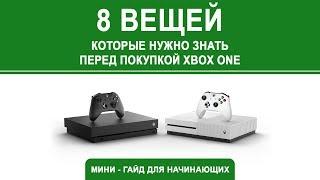 8 особенностей Xbox One, о которых нужно знать в 2018 г. перед покупкой
