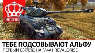 Когда тебе подсовывают АЛЬФУ | Первый взгляд на M4A1 Revalorisé