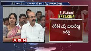 MLA S V Mohan Reddy Resigns TDP To Join YSRCP..