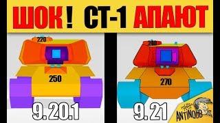 ОТМЕНА НЕРФА - СТ-1 АПАЮТ!!! ИЗ НЕГО СДЕЛАЛИ ИМБУ!!!