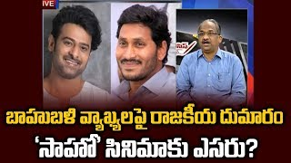 Prof K Nageshwar on Prabhas comments over Jagan's rule..