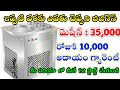 New Business Ideas In Telugu || Small Business Ideas In Telugu || Roll Ice Cream Making Business