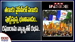 MP Raghu Rama Krishnam Raju comments heat up in Tanuku- In..