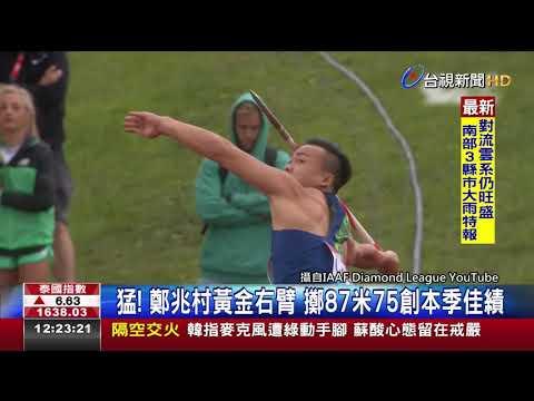 台灣第1人!鄭兆村奪田徑鑽石賽分站金牌