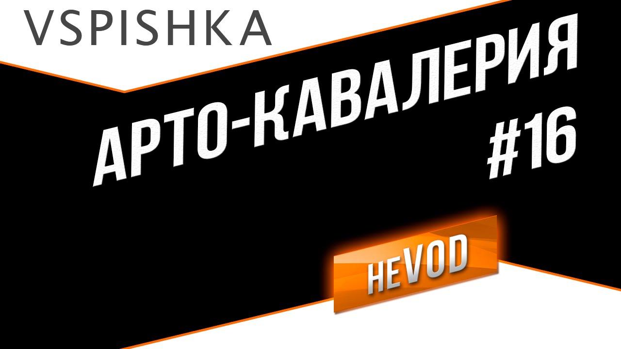 "neVOD #16 - ""Кавалерия"" в WOT. Часть 1. (Курт+Кирсанов)"