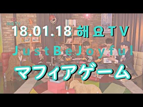 【日本語字幕】JBJ / 巷で噂のマフィアゲーム 第二弾