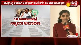 Face to face with Disha's sister over AP Disha Act..