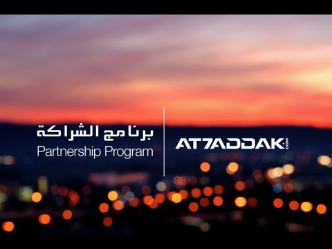 At7addak Partnership Program - برنامج شراكة اتحداك
