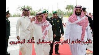 نائب خادم الحرمين الأمير محمد بن سلمان يستقبل ملك البحرين لدى وصوله ...
