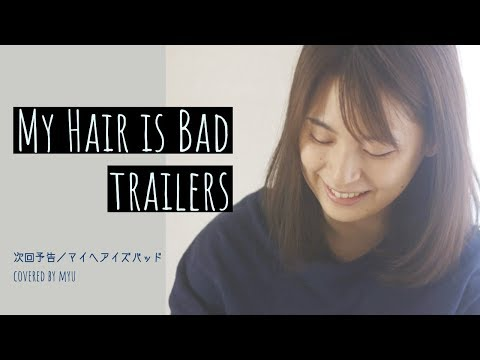 【myu's】My Hair is Bad「次回予告」(#6/C major)
