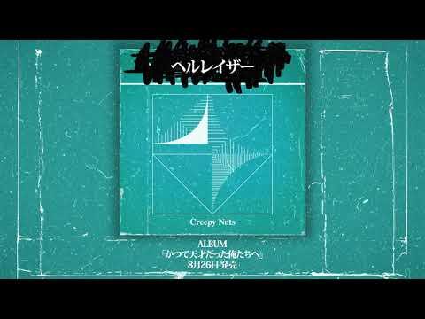 8/26リリース ALBUM「かつて天才だった俺たちへ」ティーザー
