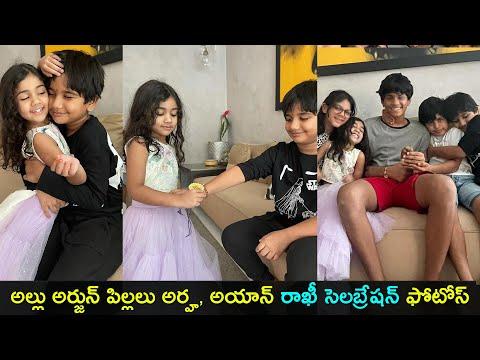 Allu Arha ties rakhi to Allu Ayaan, adorable moments