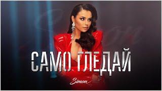 SIMON - SAMO GLEDAI / СИМОН - САМО ГЛЕДАЙ (OFFICIAL 4K VIDEO)