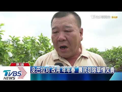 韓批禁巴拉刈 農委會酸「為選舉唱衰農業」