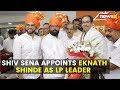 Shiv Sena Appoints Eknath Shinde as Legislative Party Leader | NewsX