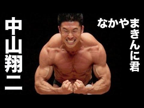 2018東京オープンボディビル選手権75kg以下級 中山翔二フリーポーズ