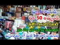 New Small Business Ideas In Telugu || Telugu Business Ideas|| Wholesale Business Ideas