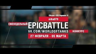 EpicBattle! miha970 / Объект 430 Вариант II  (еженедельный конкурс: 27.02.17-05.03.17)
