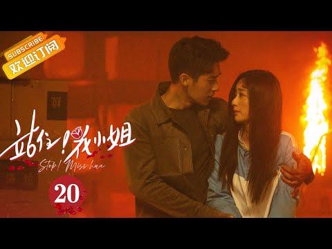 【ENG SUB】《站住,花小姐 Stop! Miss Hua》第20集 秦东海同意花明月假联姻【芒果TV青春剧场】