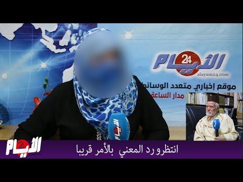 حامل: استغلني رئيس المجلس العلمي وتزوجني بالفاتحة ودابا نكرني وها العلامات اللي فيه