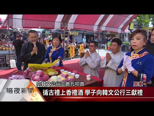 內埔韓愈文化祭 考生求保佑「一舉中第」