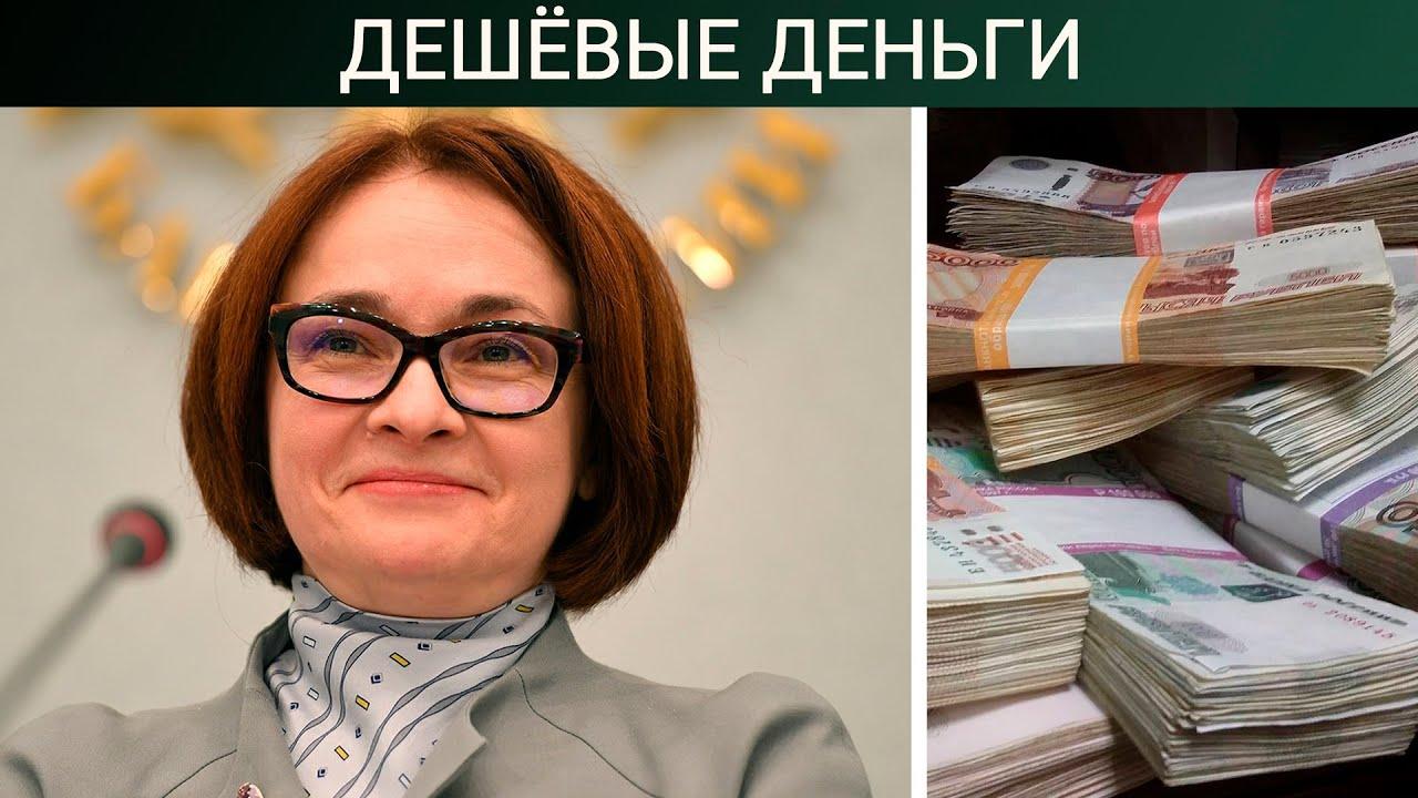 Ставка снижена до рекорда. Россия стремится в элиту мировых экономик