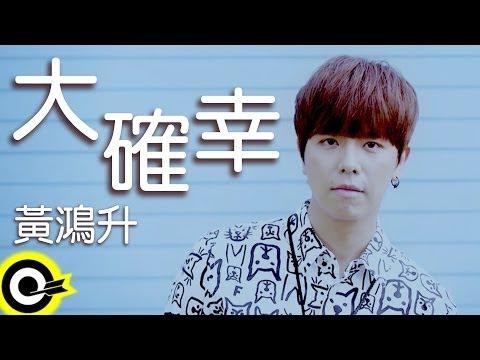 黃鴻升 Alien Huang【大確幸 The biggest bliss】Official Music Video HD (三立都會台「就是要你愛上我」插曲)