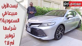 2018 Toyota Camry Hybrid تويوتا كامري هايبرد 2018 تجربة مع بكر ...